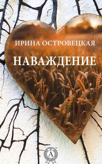 Ирина Островецкая Наваждение