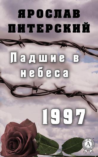 Ярослав Питерский Падшие в небеса. 1997