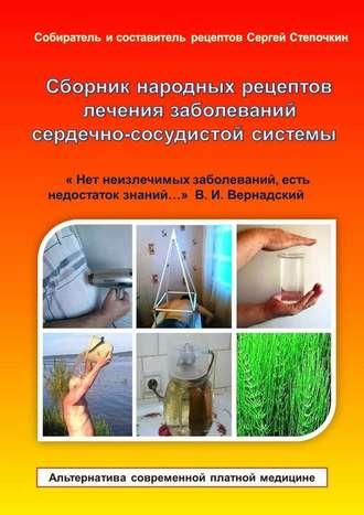 Сергей Степочкин, Сборник народных рецептов лечения заболеваний сердечно-сосудистой системы