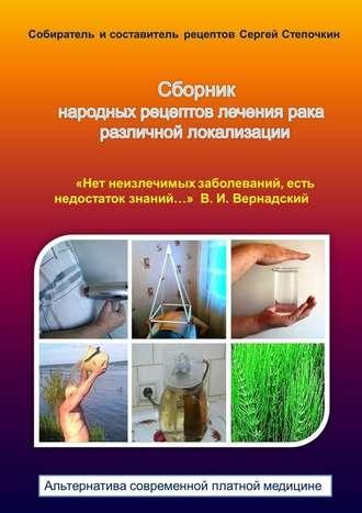 Сергей Степочкин, Сборник народных рецептов лечения рака различной локализации