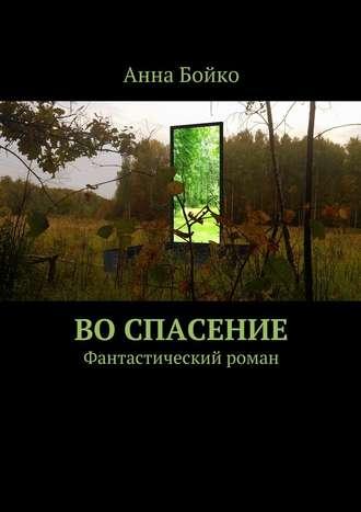 Анна Бойко, Воспасение