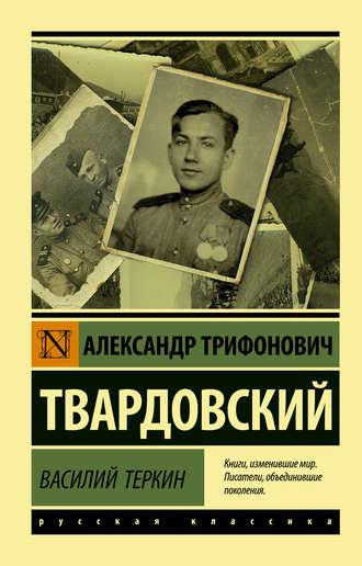 Александр Твардовский, Василий Тёркин