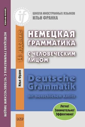 Илья Франк, Немецкая грамматика с человеческим лицом / Deutsche Grammatik mit menschlichem Antlitz