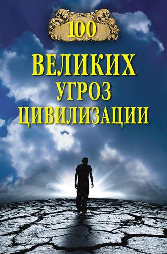 Анатолий Бернацкий, 100 великих угроз цивилизации