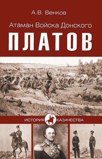 Андрей Венков, Атаман Войска Донского Платов