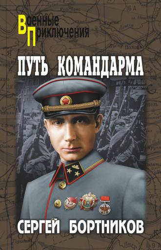 Сергей Бортников, Путь командарма (сборник)