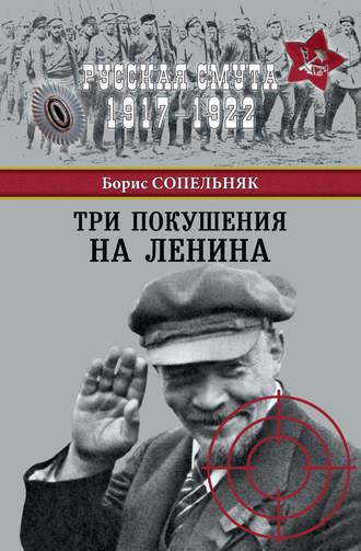 Борис Сопельняк, Три покушения на Ленина