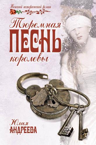 Юлия Андреева, Тюремная песнь королевы