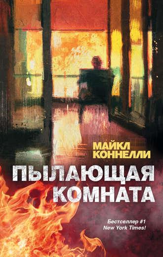 Майкл Коннелли, Пылающая комната