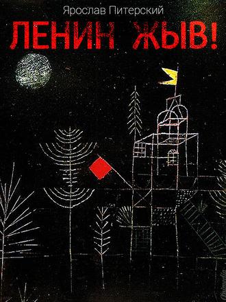 Ярослав Питерский, Ленин жЫв