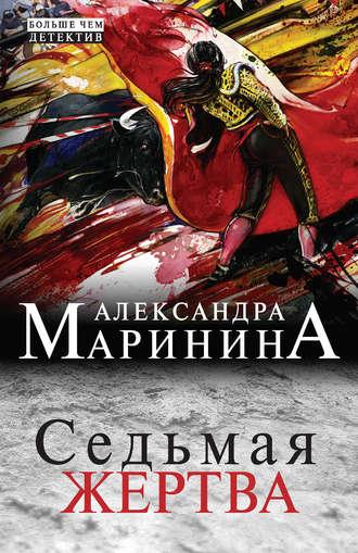 Александра Маринина, Седьмая жертва