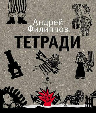 Андрей Филиппов, Тетради