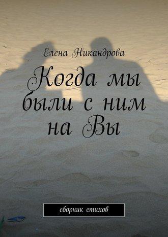 Елена Никандрова, Когда мы были сним наВы