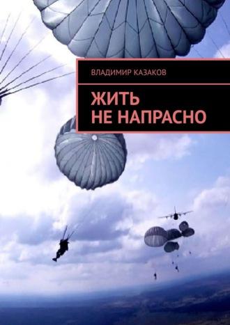 Владимир Казаков, Право начесть