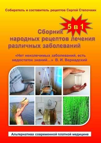 Сергей Степочкин, Сборник народных рецептов лечения различных заболеваний