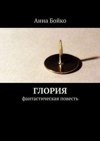 Анна Бойко, Глория