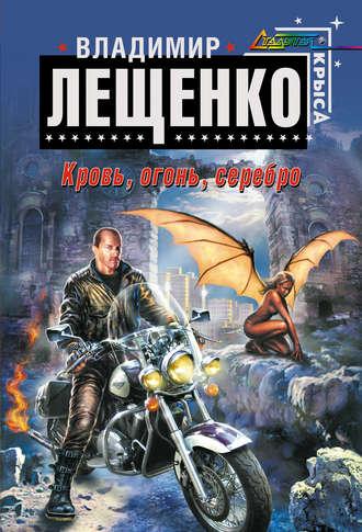Владимир Лещенко, Кровь, огонь, серебро…