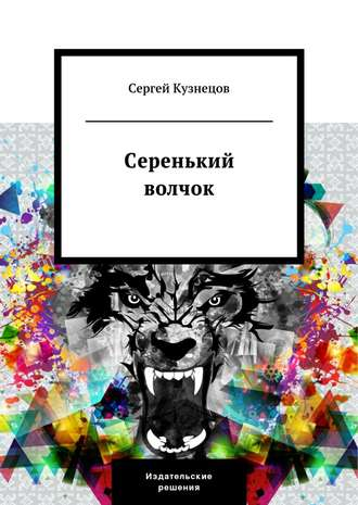 Сергей Кузнецов, Серенький волчок