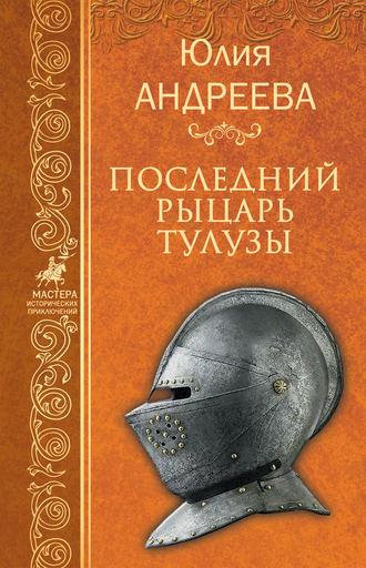 Юлия Андреева, Последний рыцарь Тулузы