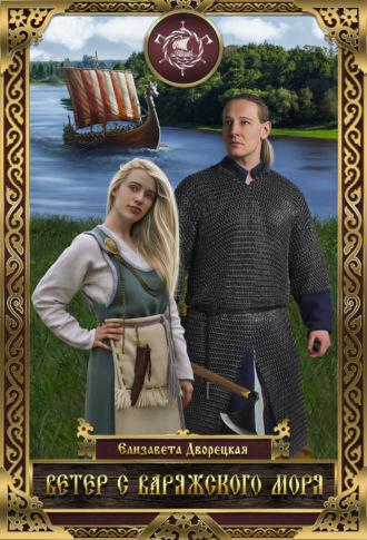 Елизавета Дворецкая, Ветер с Варяжского моря