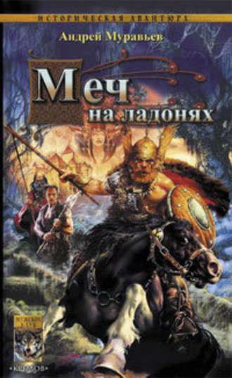 Андрей Муравьев, Меч на ладонях