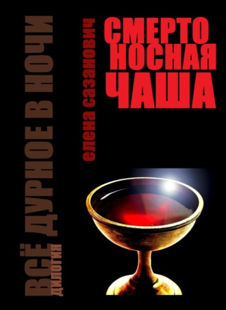 Елена Сазанович, Смертоносная чаша