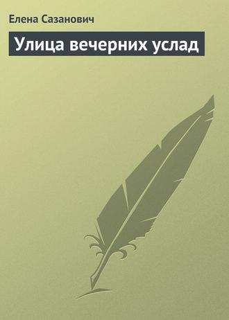 Елена Сазанович, Улица вечерних услад