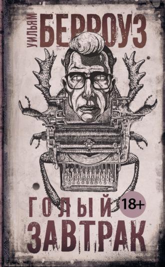Уильям Берроуз, Голый завтрак