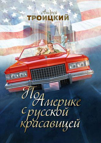 Андрей Троицкий, По Америке с русской красавицей