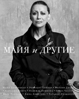 Сергей Николаевич, Елена Шубина, Майя и другие