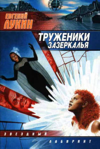 Евгений Лукин, Любовь Лукина, Чёрный сон