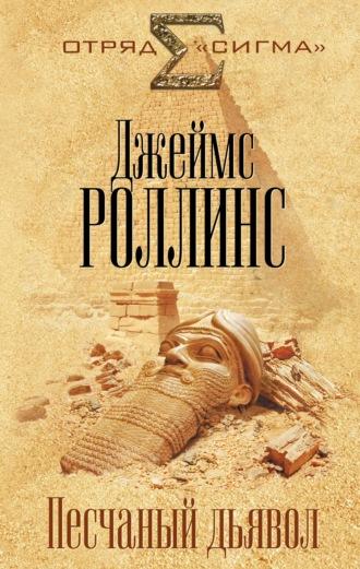 Джеймс Роллинс, Песчаный дьявол