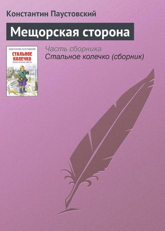 Константин Паустовский, Мещорская сторона