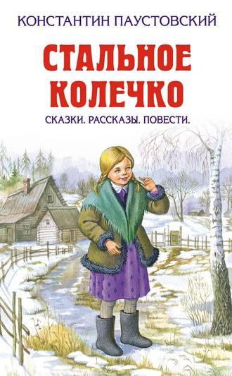 Константин Паустовский, Ручьи, где плещется форель