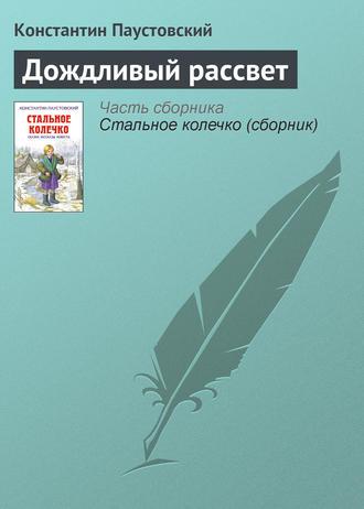Константин Паустовский, Дождливый рассвет