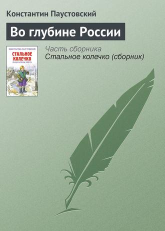 Константин Паустовский, Во глубине России