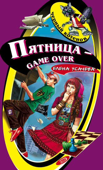 Елена Усачева, Пятница – game over