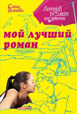 Елена Усачева, Мой лучший роман