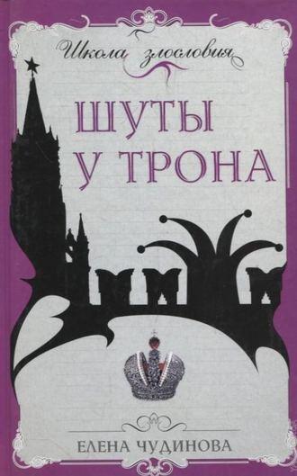 Елена Чудинова, Шуты у трона