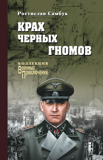Ростислав Самбук, Крах черных гномов