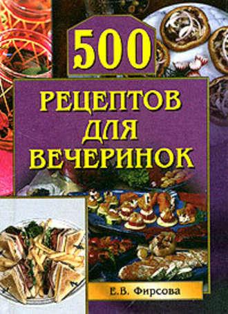 Елена Фирсова, 500 рецептов для вечеринок