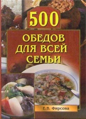 Елена Фирсова, 500 обедов для всей семьи
