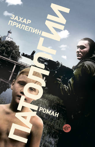 Захар Прилепин, Патологии