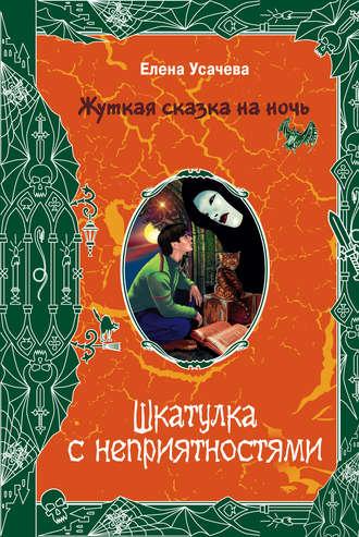 Елена Усачева, Шкатулка с неприятностями