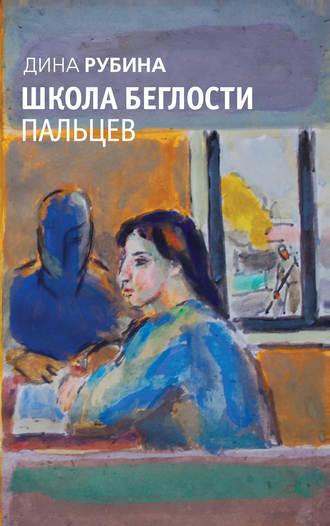 Дина Рубина, Школа беглости пальцев (сборник)