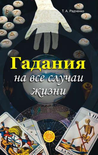 Татьяна Радченко, Гадания на все случаи жизни