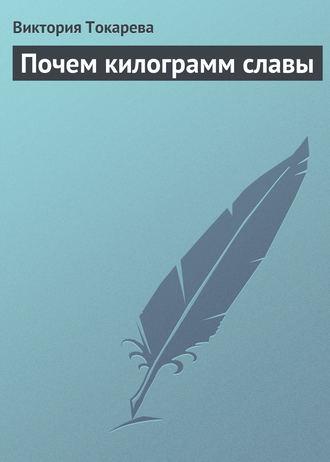 Виктория Токарева, Почем килограмм славы