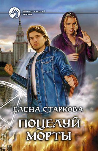 Елена Старкова, Андрей Денисов, Поцелуй Морты