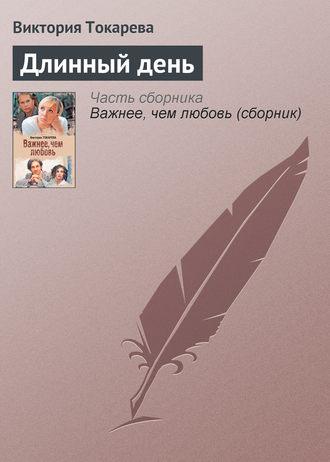 Виктория Токарева, Длинный день