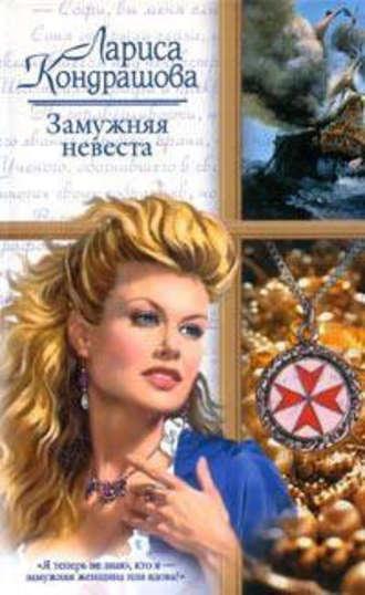 Лариса Кондрашова, Замужняя невеста